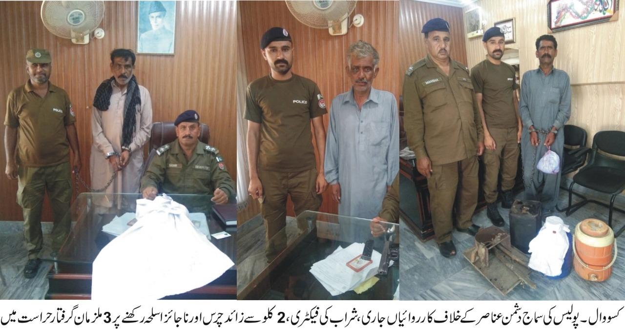 پولیس کسووال کی کارروائیاں جاری