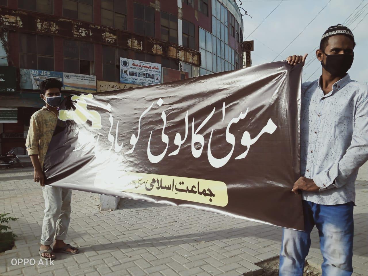 کراچی : لالوکھیت میں احتجاج