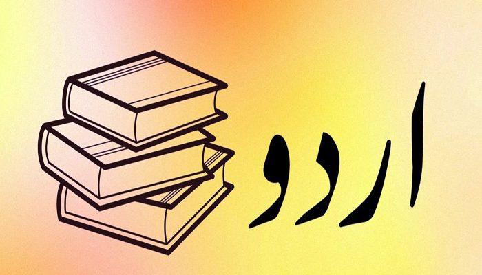 اردو لکھتے ہوئے کی جانے والی 12 بڑی غلطیاں