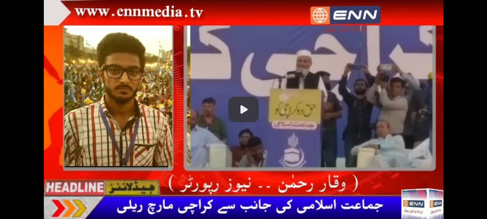 جماعت اسلامی کی جانب سے کراچی مارچ ریلی