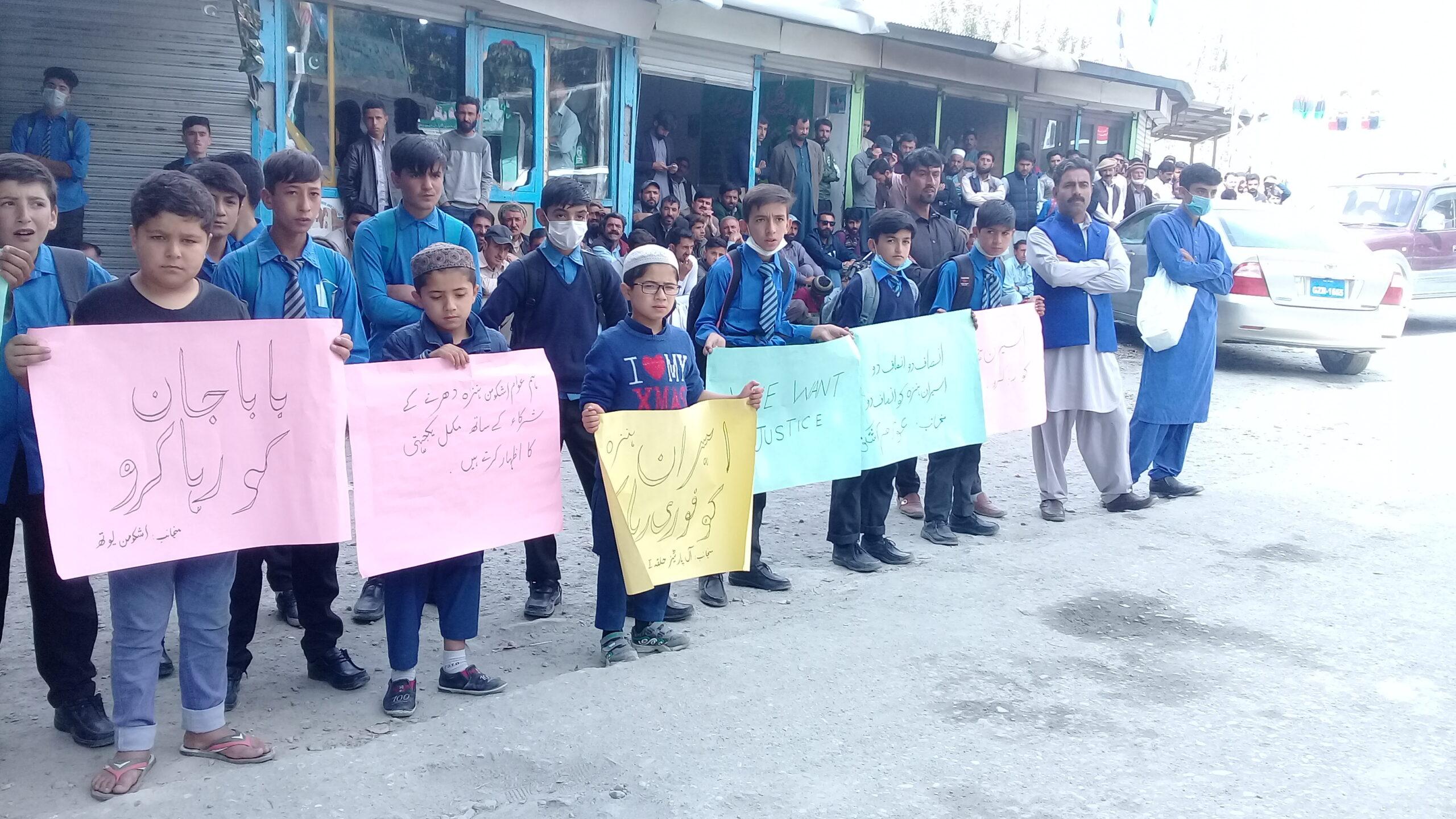 تحصیل چٹورکھنڈ چنار میں آج بابا جان کامریڈ کے حوالے سے پرامن احتجاج کیا گیا