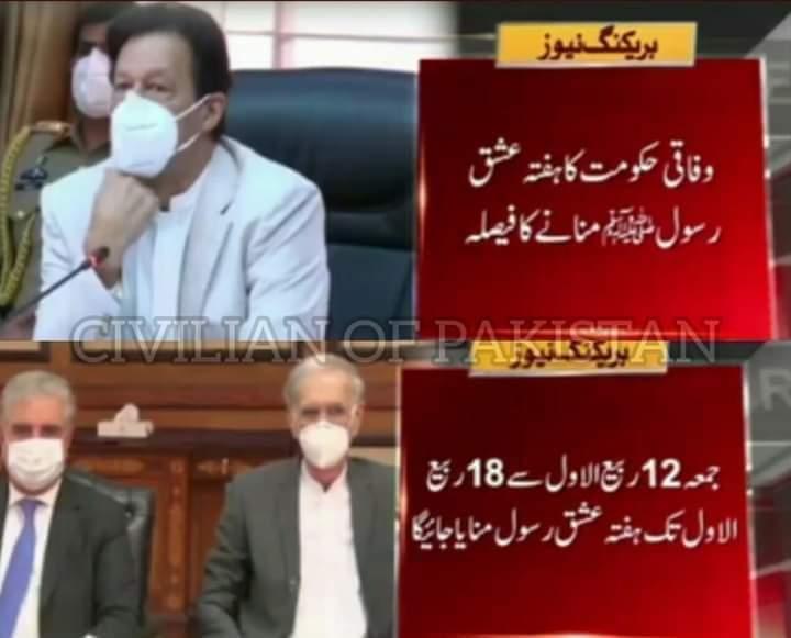 وزیراعظم عمران خان کا بڑا فیصلہ