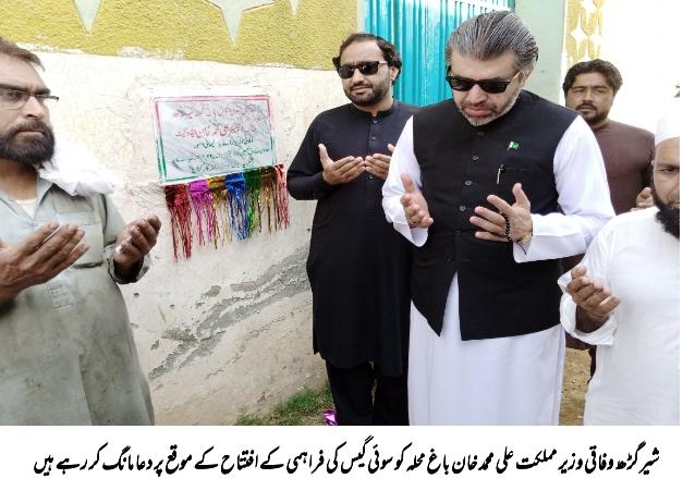 شیرگڑھ : وفاقی وزیر مملکت علی محمد خان نے باغ محلہ کے لیے سوئی گیس کی فراہمی کا افتتاح کیا