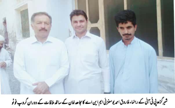 پی ٹی آئی مردان آفیشل سوشل میڈیا کوآرڈینیٹر رہنما پاکستان   تحریک انصاف فاروق احمد یوسفزئی کی ممبر قومی اسمبلی مجاہد علی خان سے ملاقات