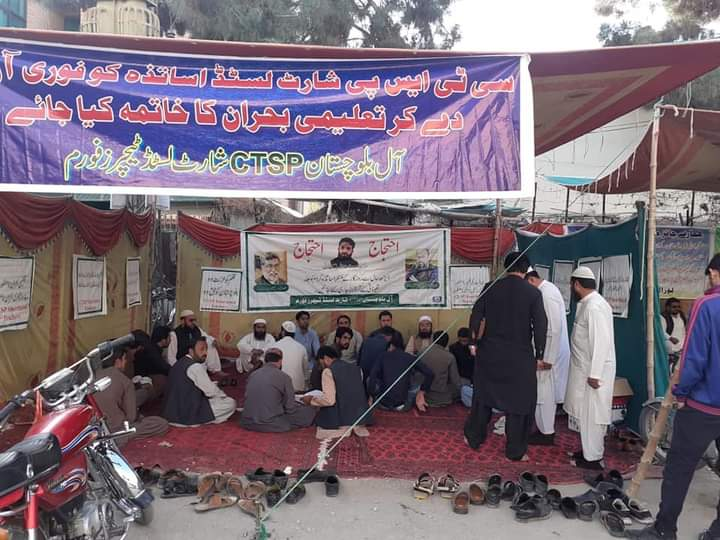 آل بلوچستان CTSP شارٹ لسٹڈ امیدوار