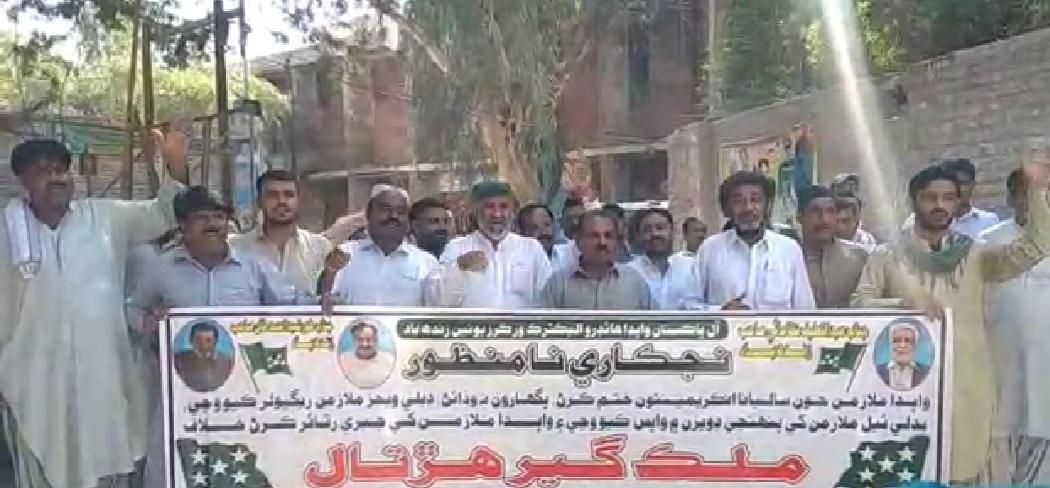 جیکب آباد واپڈا ہائیڈرو الیکٹرک لیبر یونین کا احتجاج