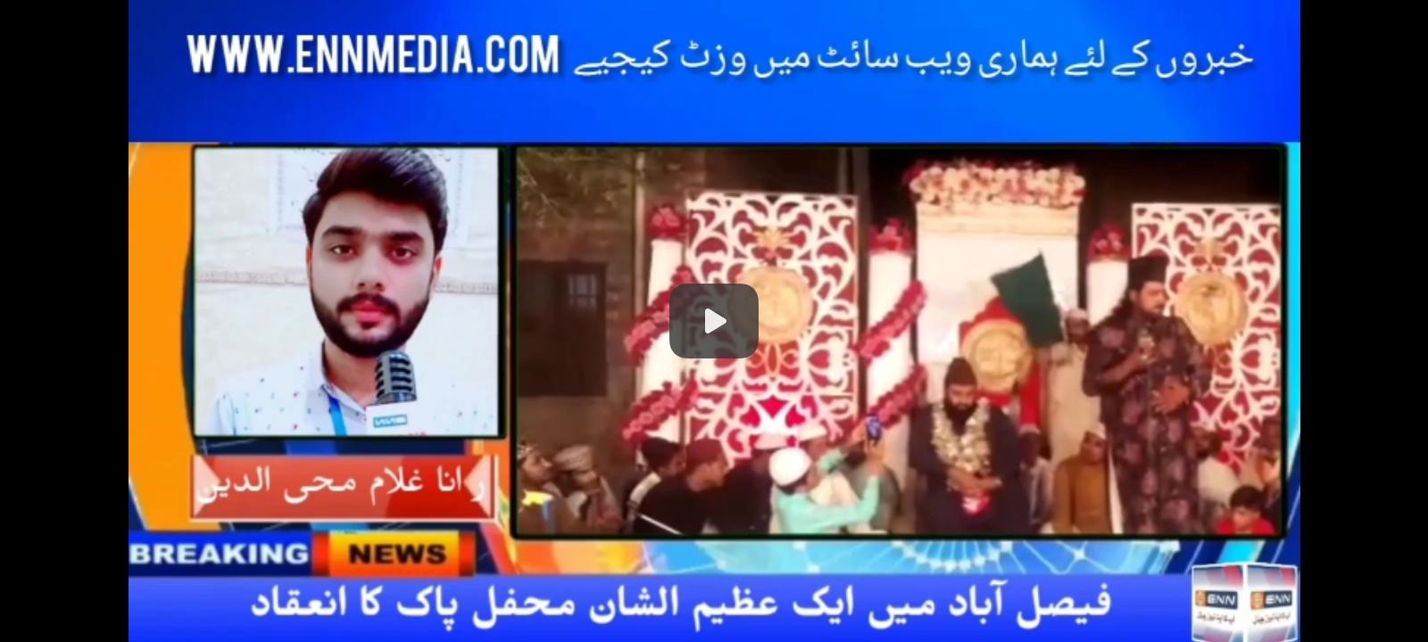 فیصل آباد میں ایک عظیم الشان محفل پاک کا انعقاد