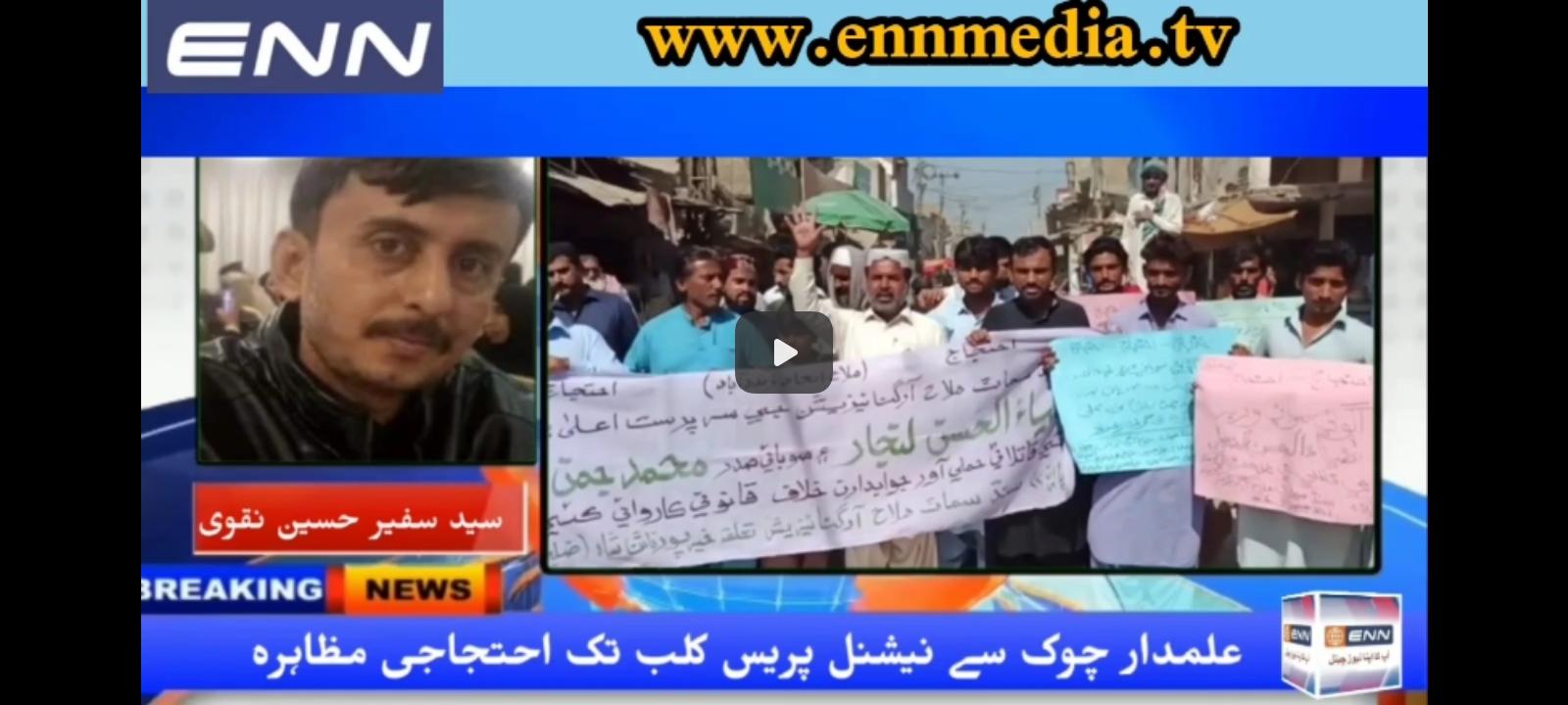 علمدار چوک سے نیشنل پریس کلب تک احتجاجی مظاہرہ