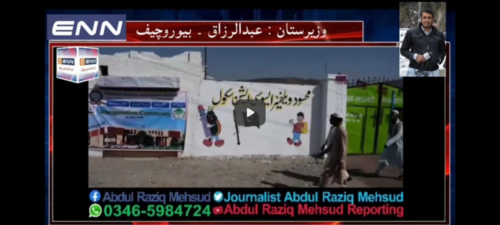 ساؤتھ وزیرستان : عبدالرزاق – بیوروچیف کی نیوز رپورٹ