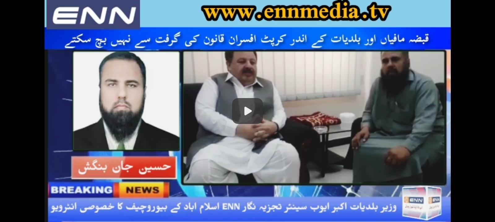 وزیر بلدیات اکبر ایوب سینئر تجزیہ نگار ENN اسلام اباد کے بیوروچیف کا خصوصی انٹرویو