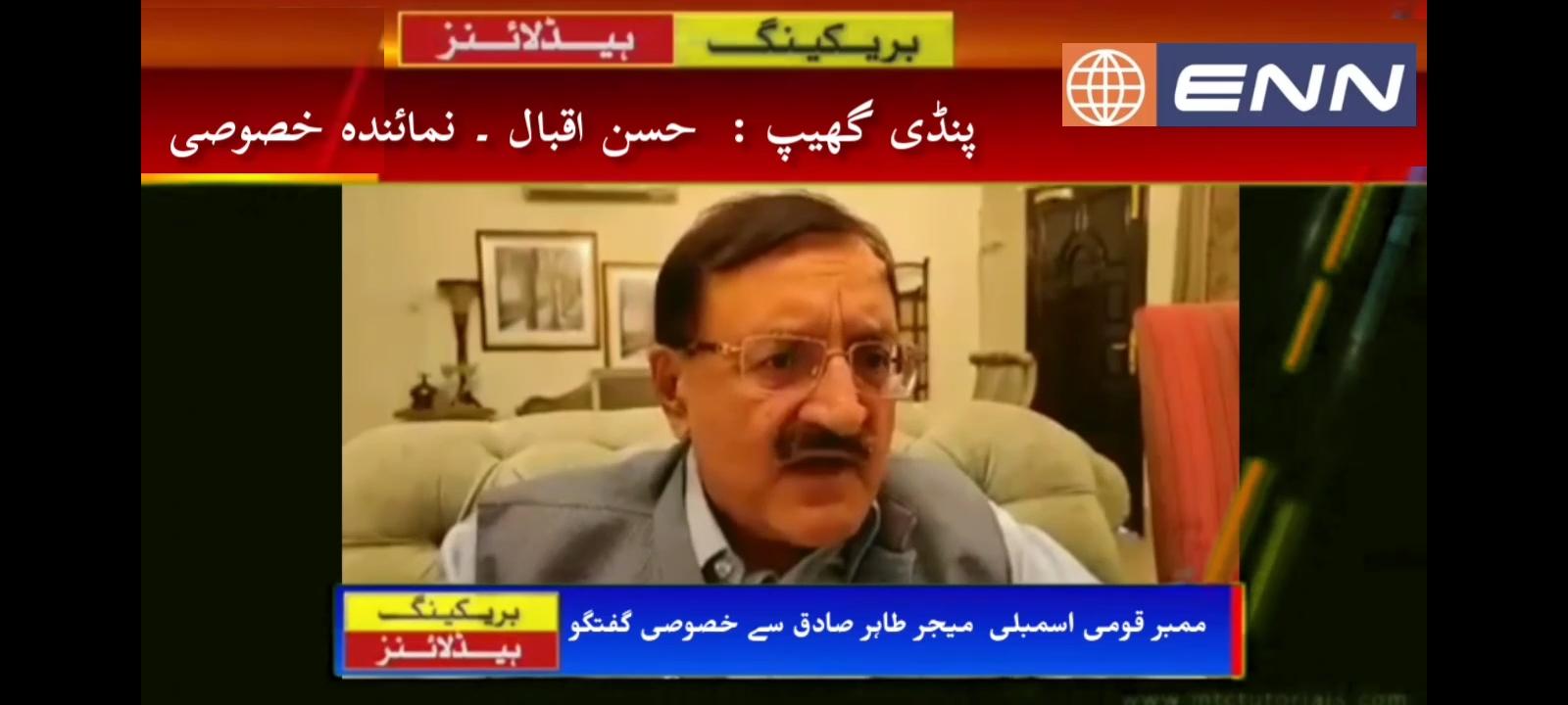ممبر قومی اسمبلی  میجر طاہر صادق سے خصوصی گفتگو