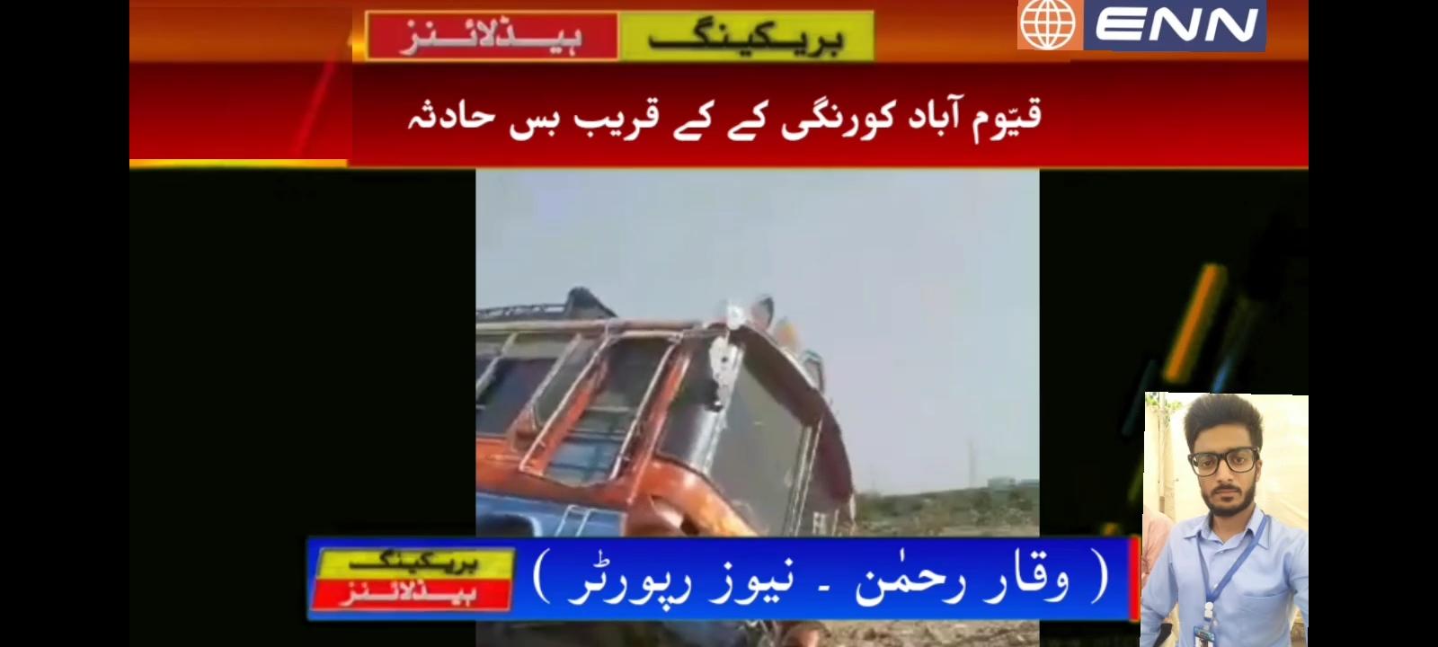 قیّوم آباد کورنگی کے کے قریب بس  حادثہ