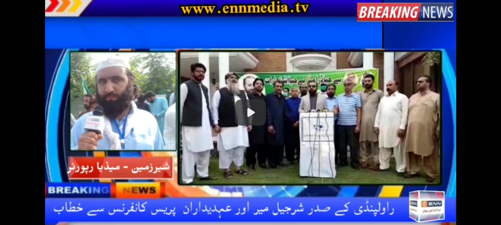 پنجاب : راولپنڈی کے صدر شرجیل میر اور عہدیداران پریس کانفرنس سے خطاب