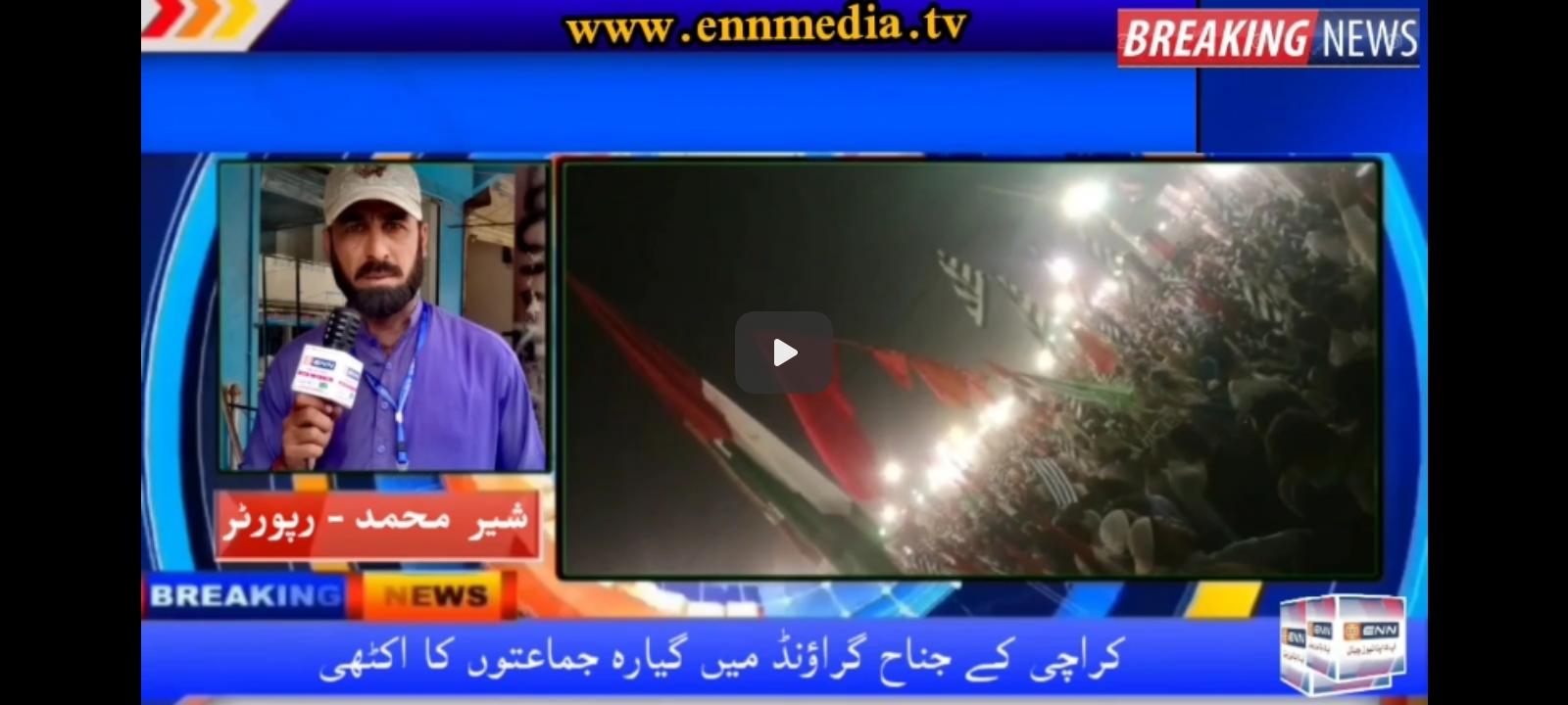 کراچی کے جناح گراؤنڈ میں گیارہ جماعتوں کا اکٹھی