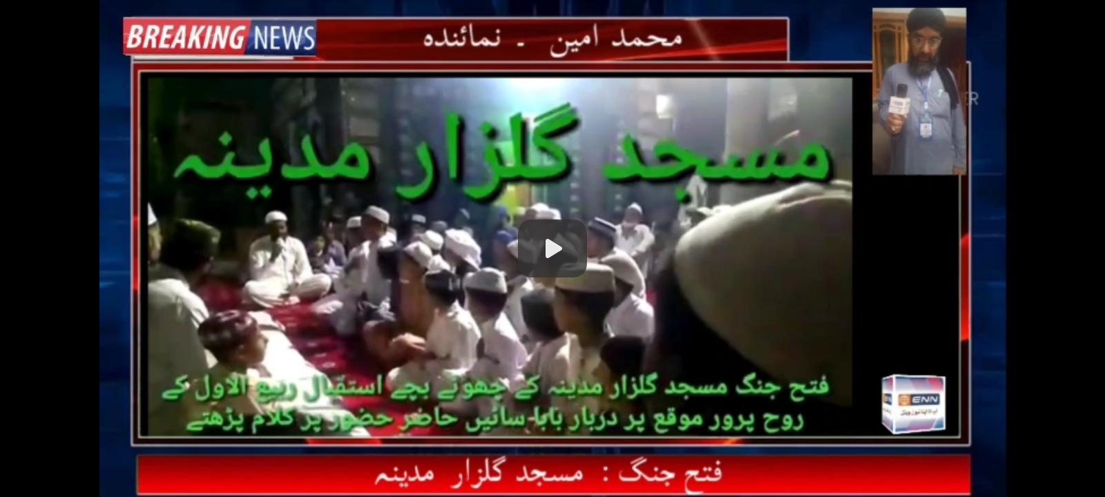 محمد امین کی نیوز رپورٹ