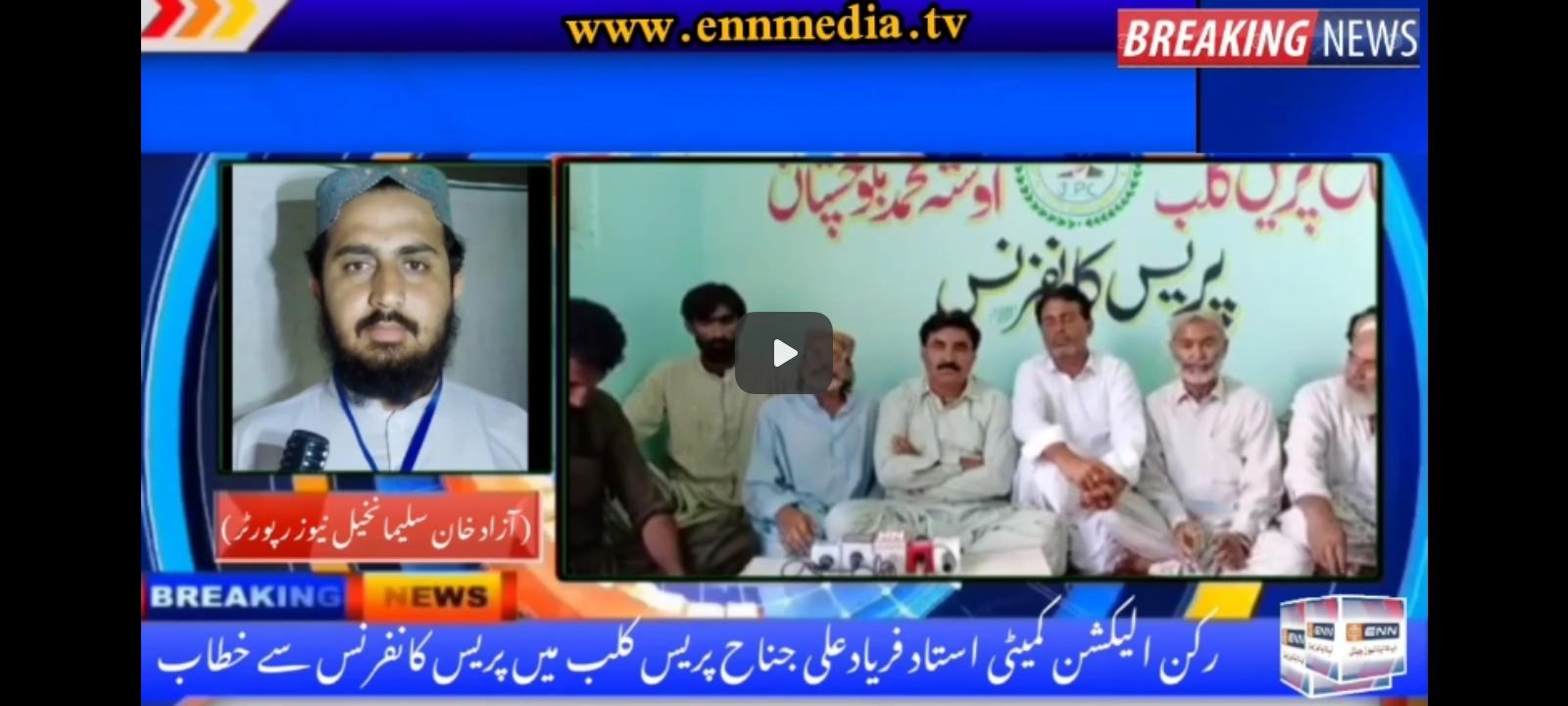 رکن الیکشن کمیٹی استاد فریادعلی جناح پریس کلب میں پریس کانفرنس سے خطاب