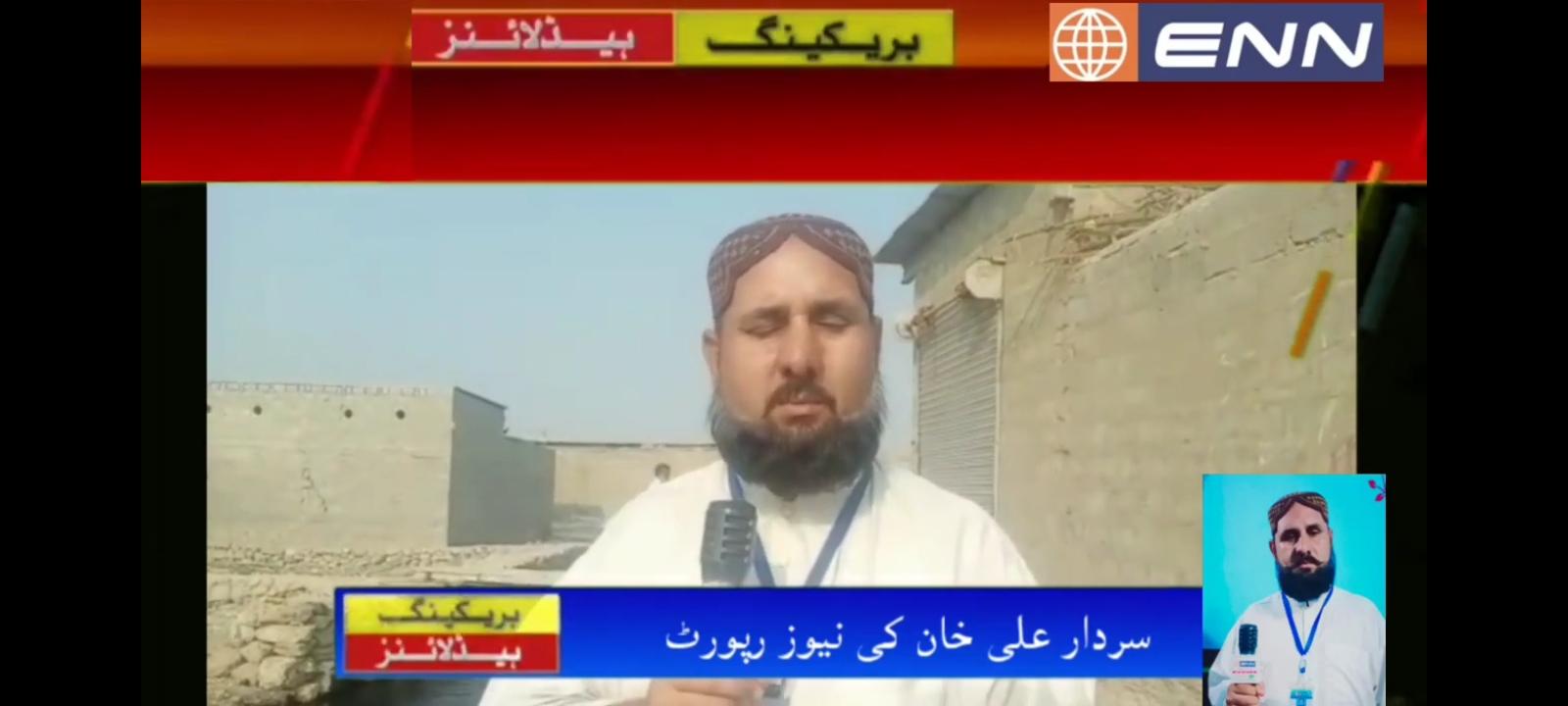 سردار علی خان کی نیوز رپورٹ