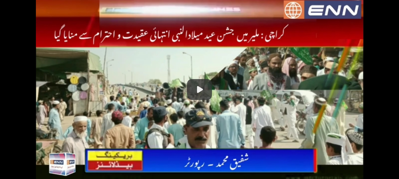 کراچی : ملیر میں  جشن عید میلادالنبی انتہائی عقیدت و احترام سے منایا گیا