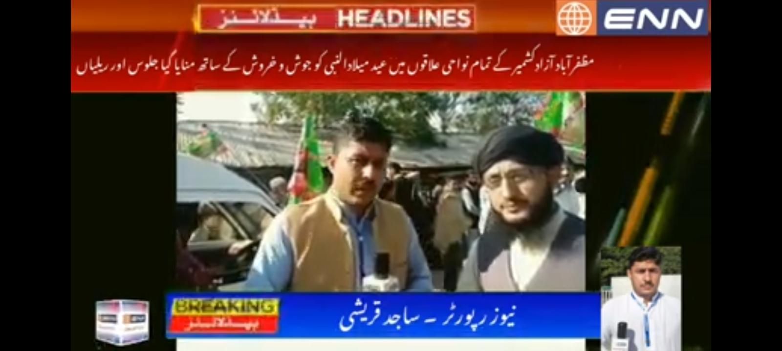 مظفرآباد آزادکشمیر کے تمام نواحی علاقوں میں عید میلادالنبی کو جوش و خروش کے ساتھ منایا گیا