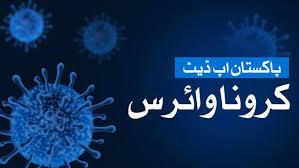 کرونا وائرس اپ ڈیٹ
