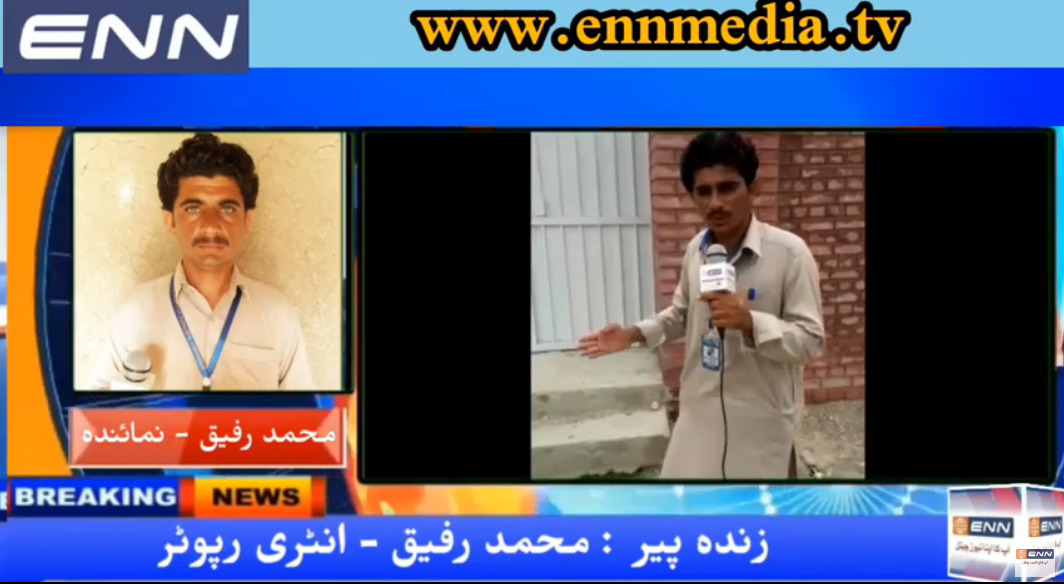 محمد رفیق ۔ انٹرنی رپورٹر کی نیوز رپورٹ