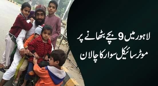 لاہور : 9 بچے بٹھانے پر چالان