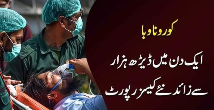 پاکستان  : کورونا وائرس کی دوسری لہر