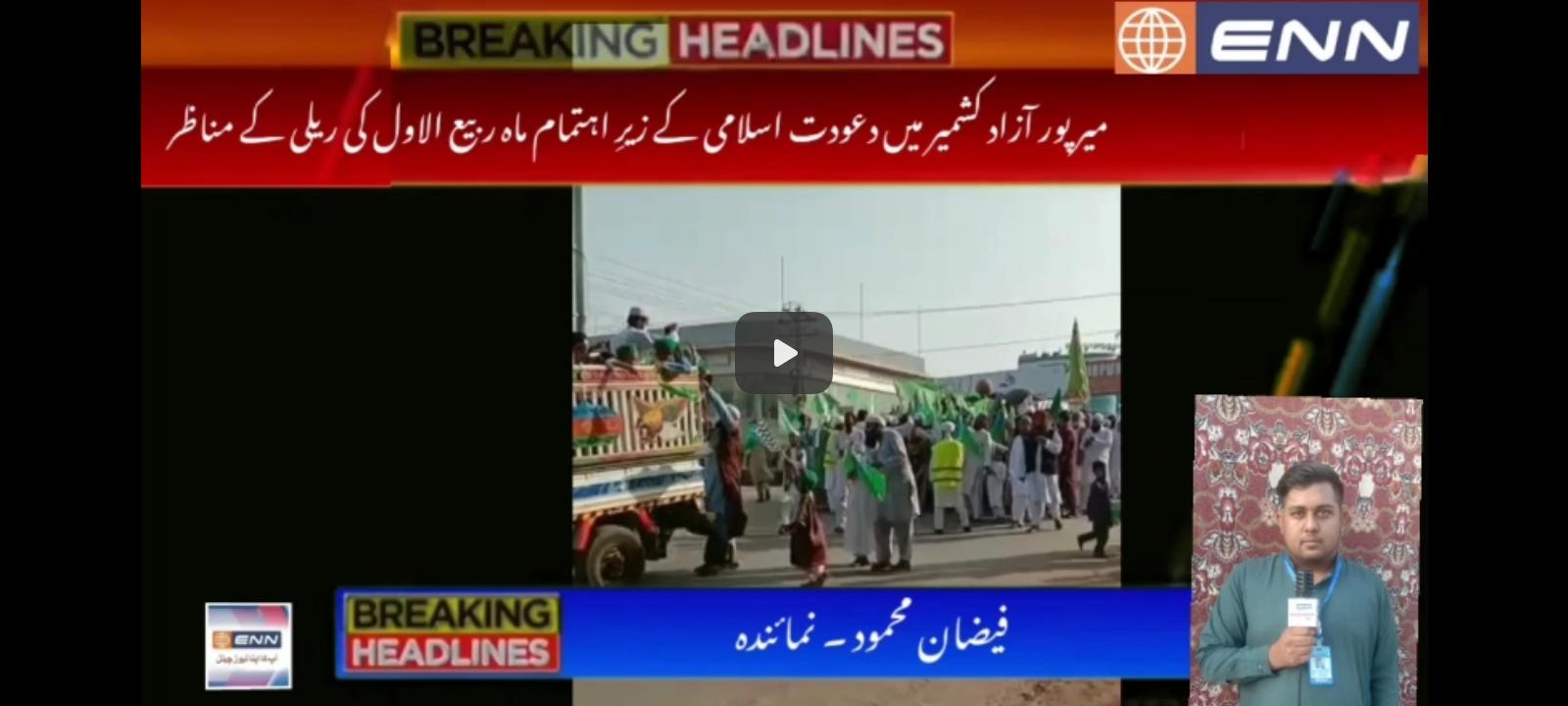 میرپور آزاد کشمیر میں دعودت اسلامی کے زیرِ اہتمام ماہ ربیع الاول کی ریلی کے مناظر