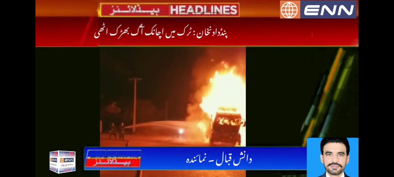 پنڈدادنخان : ٹرک میں اچانک آگ بھڑک اٹھی