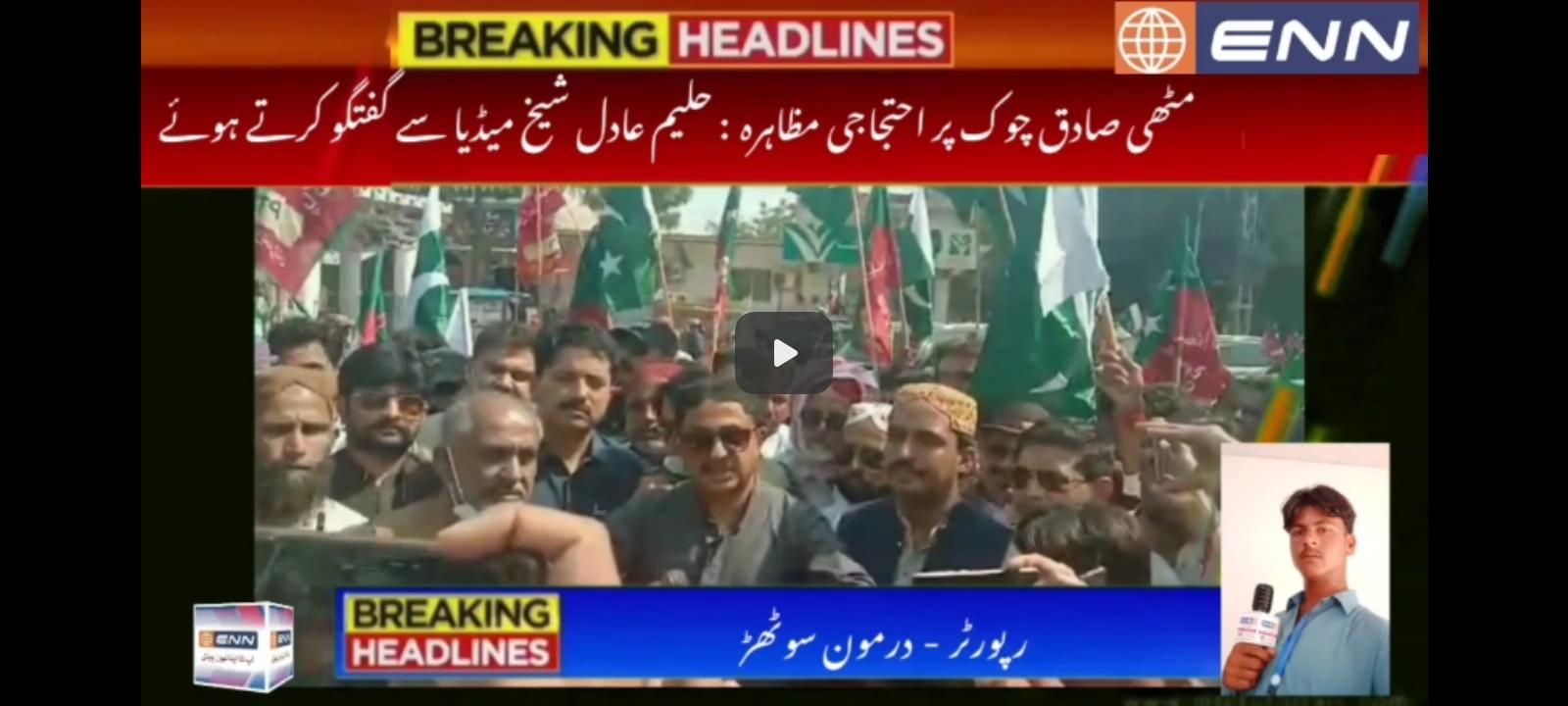 مٹھی صادق چوک پر احتجاجی مظاہرہ