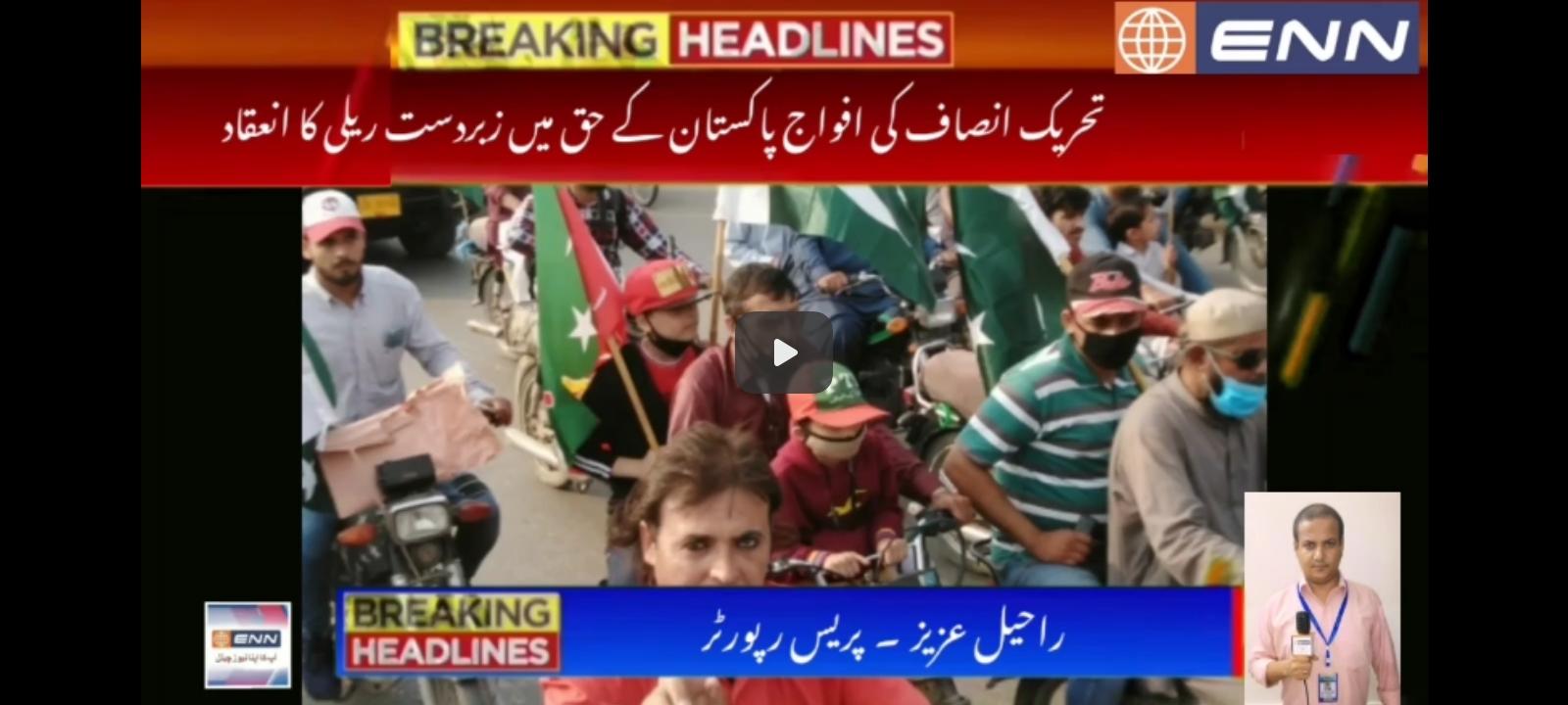 تحریک انصاف کی افواج پاکستان کے حق میں زبردست ریلی کا انعقاد
