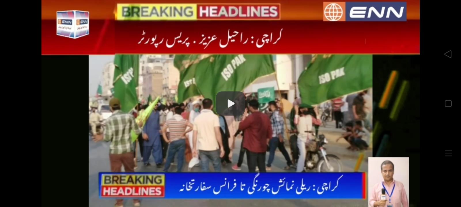 کراچی : ریلی نمائش چورنگی تا فرانس سفارتخانہ
