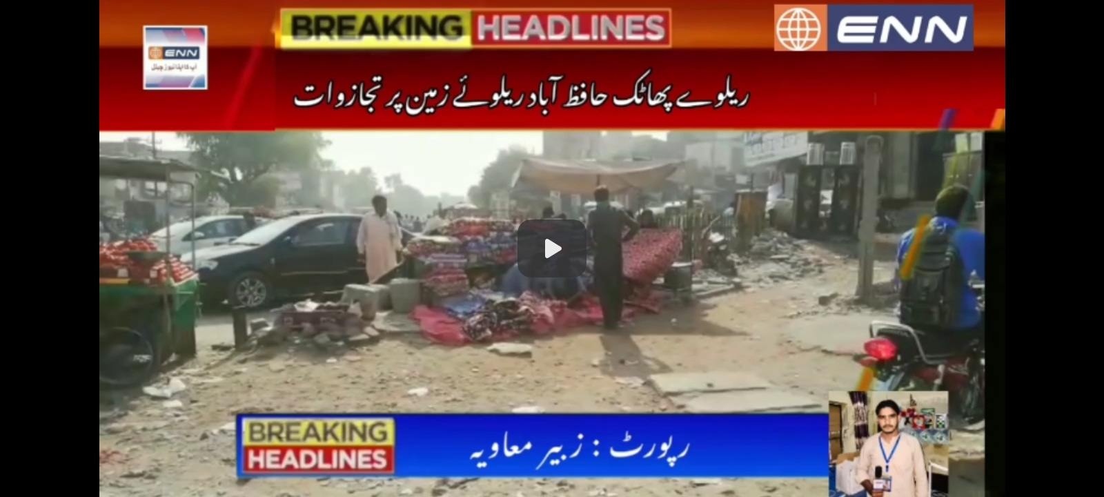 ریلوے پھاٹک حافظ آباد ریلوئے زمین پر تجازوات