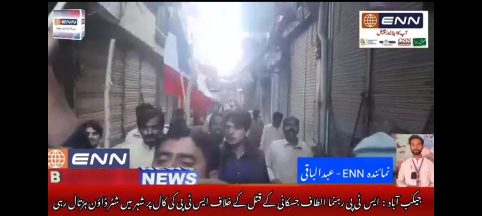 جیکب آباد:ایس  ٹی پی رہنما الطاف جسکانی کے قتل کے خلاف ایس ٹی پی کی کال پر شہر میں شٹر ڈاؤن ہڑتال رہی