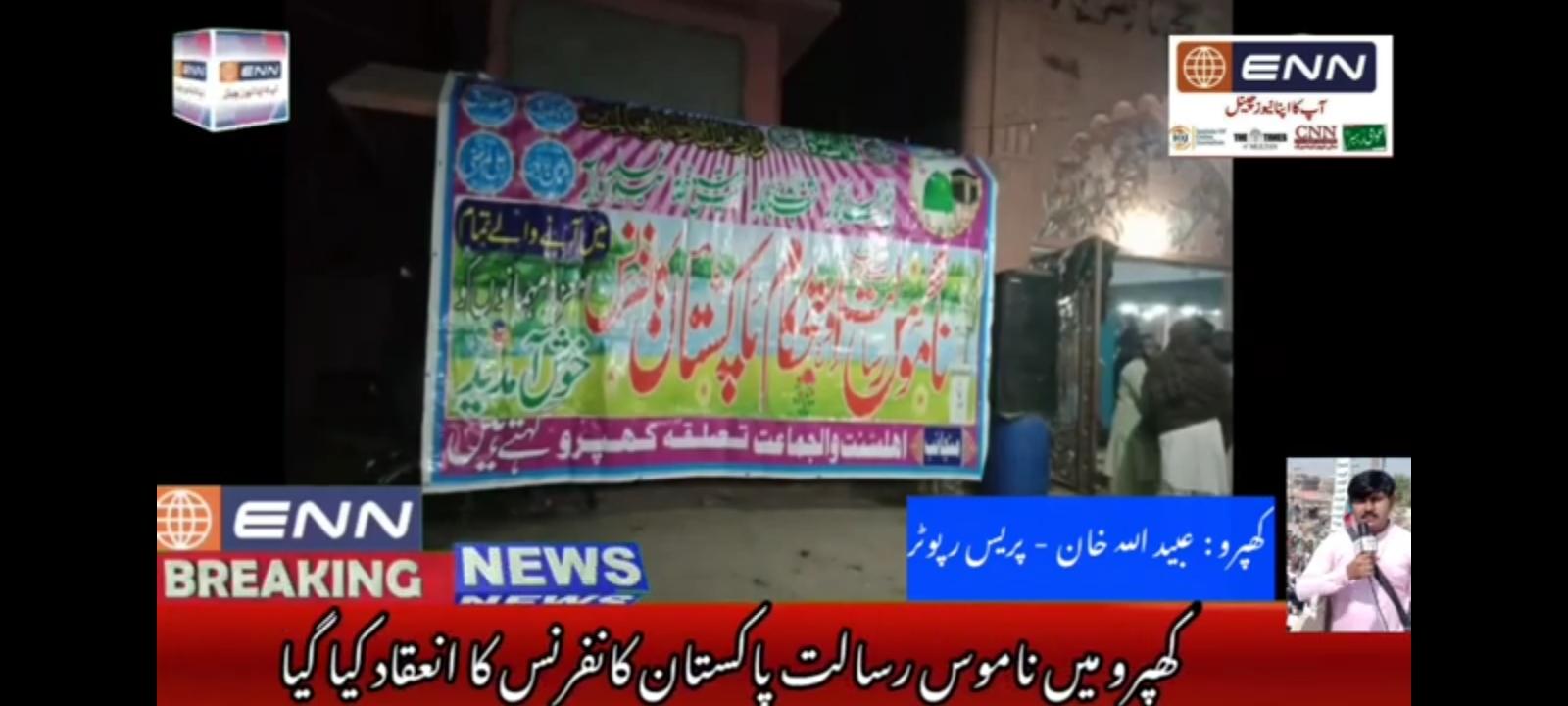 کھپرو : ناموس رسالت پاکستان کانفرنس کا انعقاد