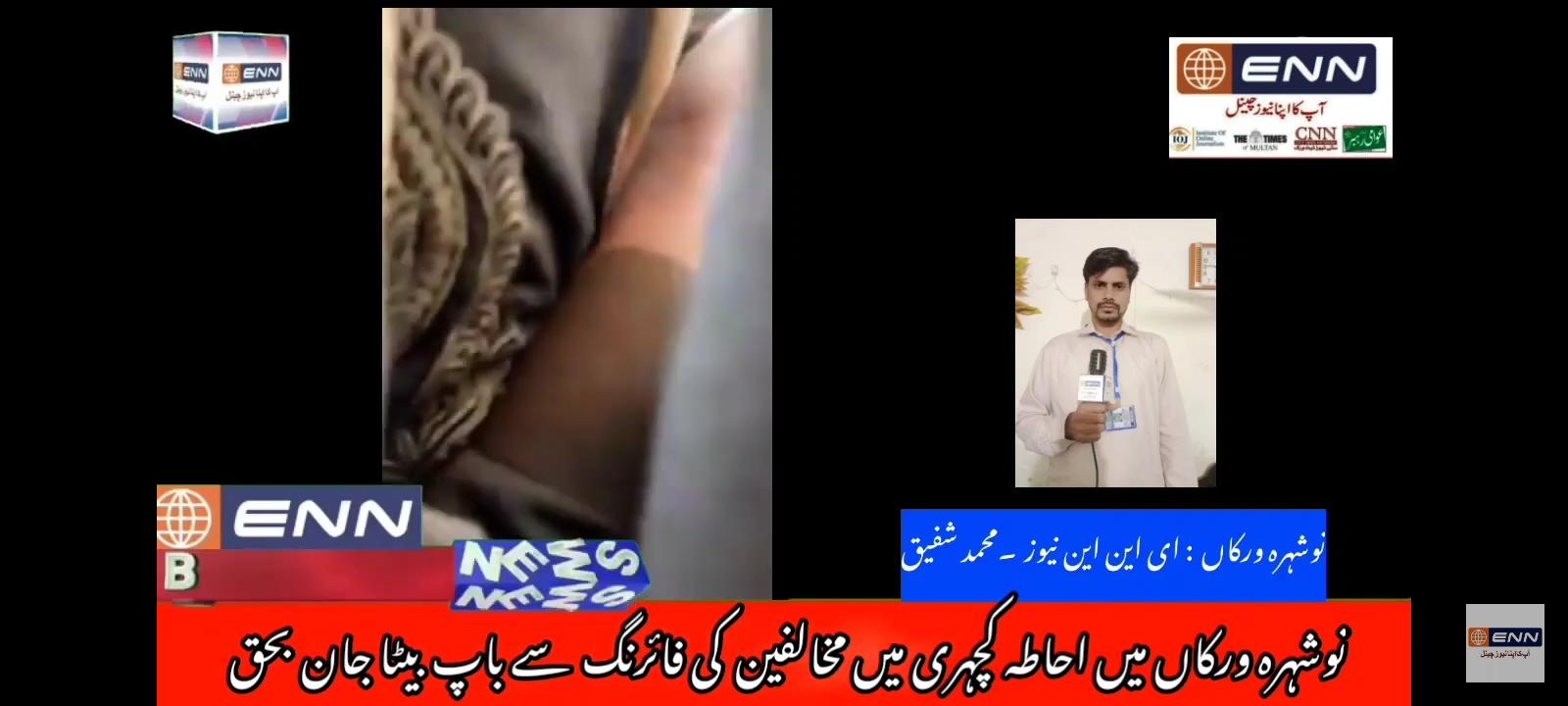 نوشہرہ ورکاں میں باپ بیٹا قتل کر دیا گیا