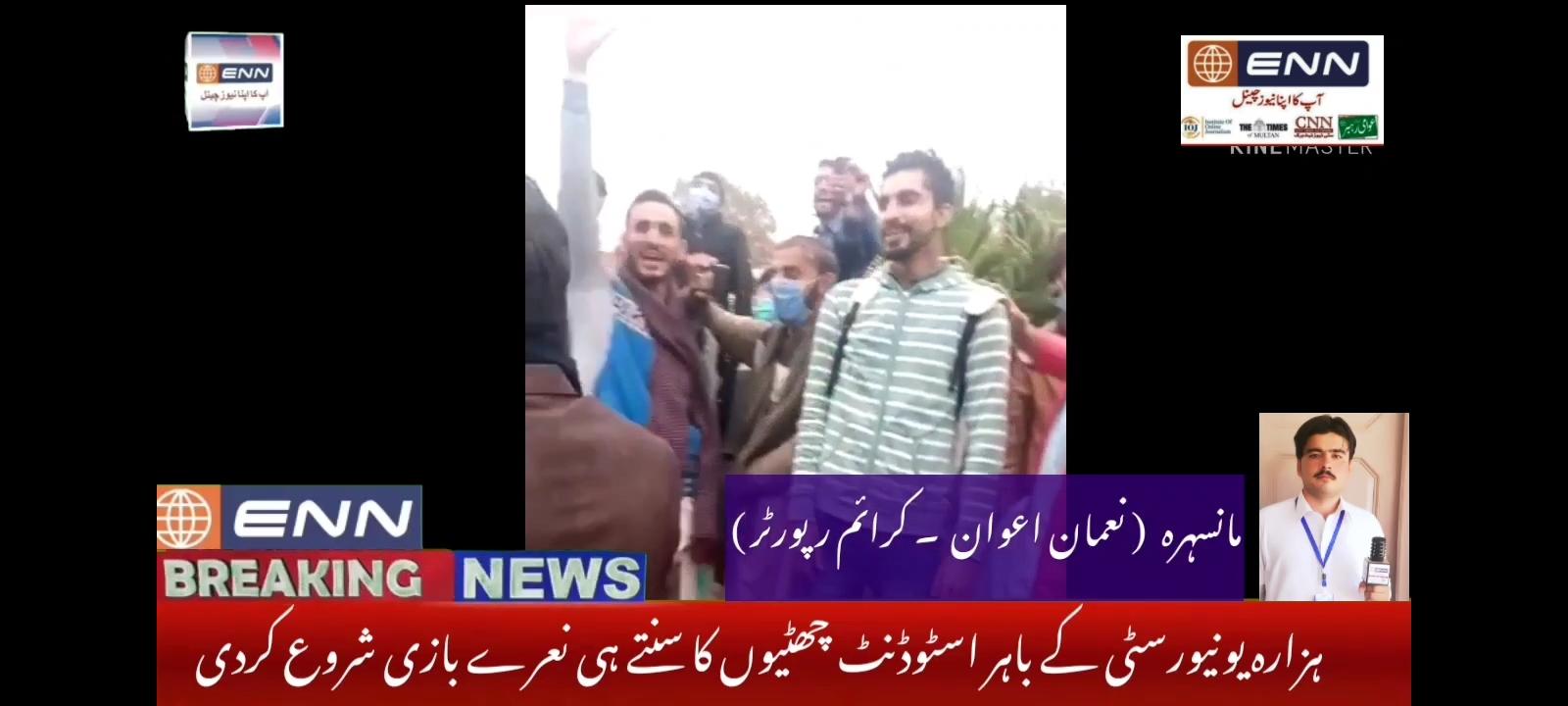 ہزارہ یونیورسٹی کے باہر اسٹوڈنٹ چھٹیوں کا سنتے ہی نعرے بازی شروع