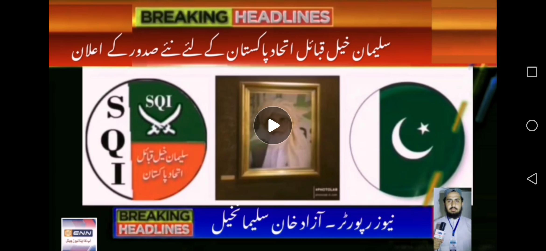 سلیمان خیل قبائل اتحاد پاکستان کے لئے نئے صدور کے  اعلان