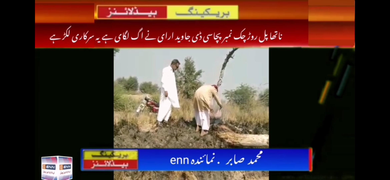 پاکپتن کے علاقہ نورپور میں تعینات محکمہ زراعت