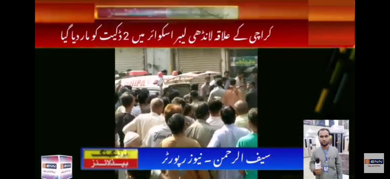 کراچی کہ علاقہ لانڈھی  لیبر اسکوائر میں  2 ڈکیت کو مار دیا گیا