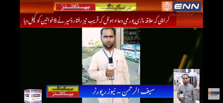 کراچی کہ علاقہ ماڑی پور میں ایکسیڈنٹ