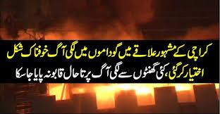 کراچی میں کپڑے کے گوداموں میں لگی آگ پر 20 گھنٹوں بعد بھی قابو نہ پایا جا سکا