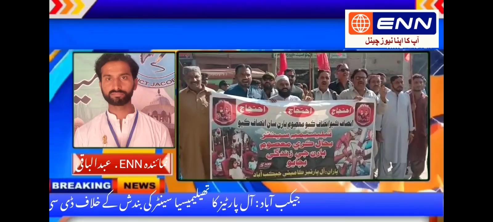 جیکب آباد :  آل پارٹیز کا تھیلیمیسیا سینٹر کی بندش کے خلاف ڈی سی او گیٹ پر احتجاج سخت نعرہ بازی