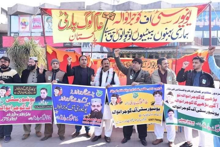 یونیورسٹی آف گوجرانوالہ کے لیے احتجاج