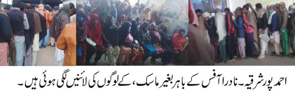 احمدپورشرقیہ نادار آفس احمدپورشرقیہ میں بے پنا ہ رش خواتین و بزرگ کو شدید پریشانی کاسامنا