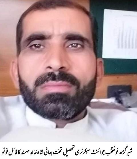 سماجی سیاسی اور سرگرم کارکن شاہ خالد مہمند کو مسلم یوتھ ونگ تحصیل تخت بھائی کا جوائنٹ سیکرٹری مقرر