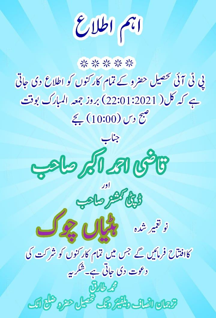 بروز جمعہ  10 بجے قاضی احمد اکبر خان  نو تعمیر شدہ ہٹیاں چوک کا افتتاح