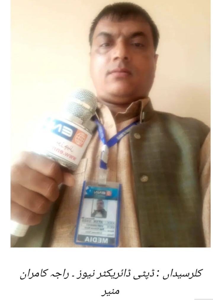 کلرسیداں :  ڈپٹی ڈائریکٹر نیوز راجہ کامران منیر کی نیوز اپ ڈیٹ
