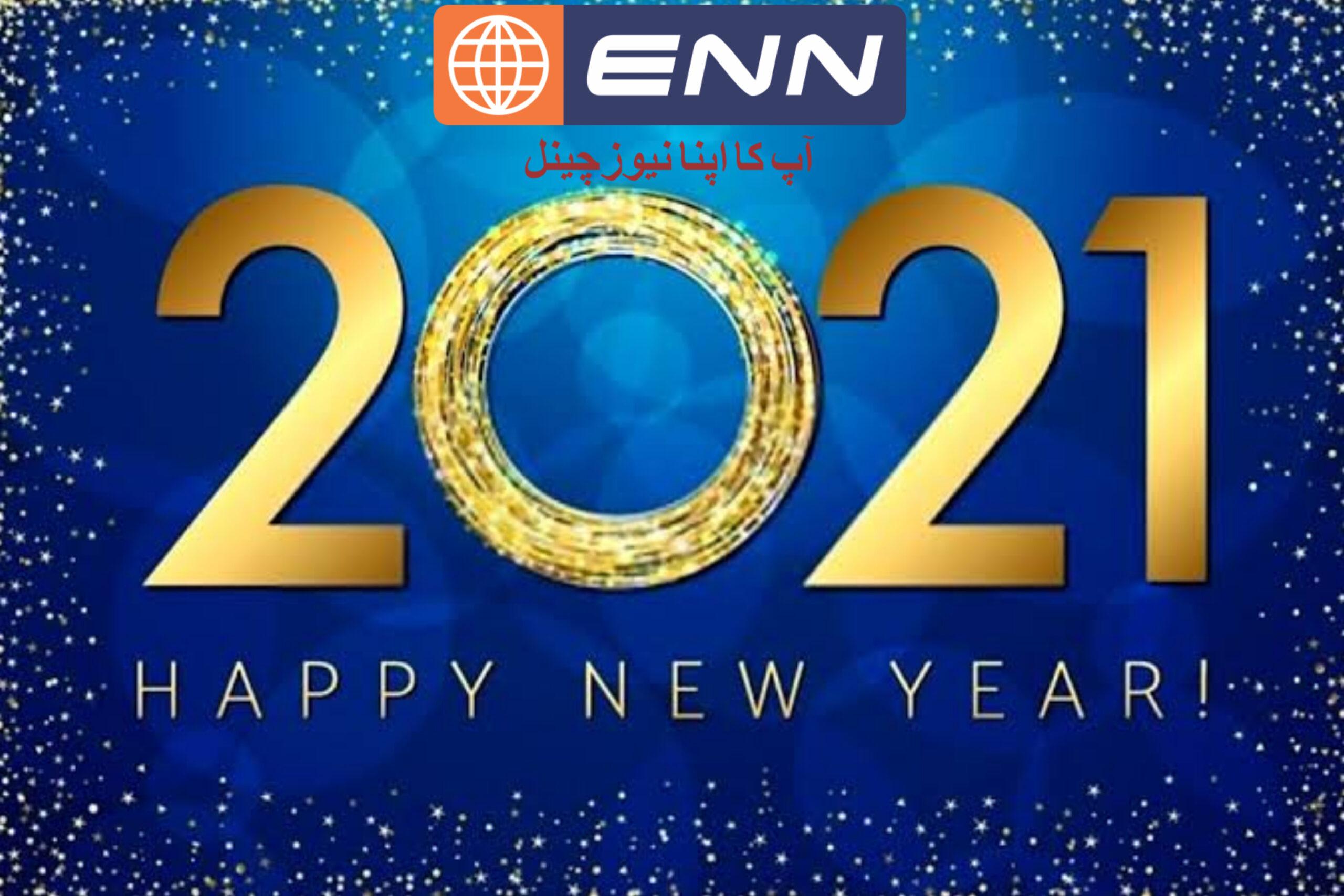 2020ء ماضی کا حصہ، نئے سال کا آغاز ہوگیا