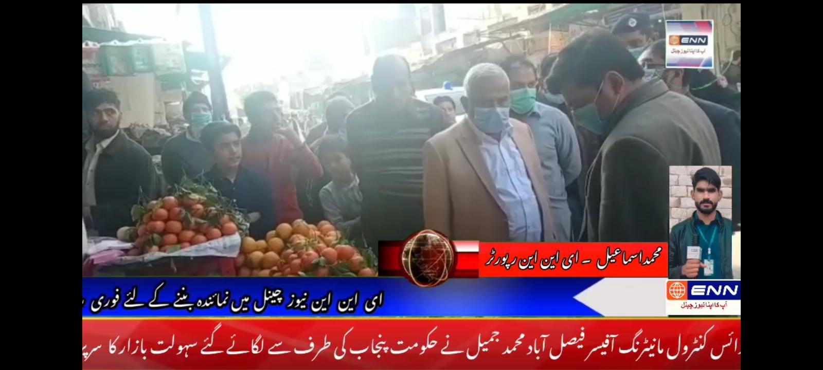 تاندلیانوالہ : پرائس کنٹرول مانیٹرنگ آفیسر فیصل آباد محمد جمیل نے حکومت پنجاب کی طرف سے لگائے گئے سہولت بازار کا  سرپرائز وزٹ کیا